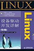 《Linux设备驱动开发详解(第2版)》