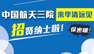 航天三院在华清物联网培训中心的招聘会现场报道